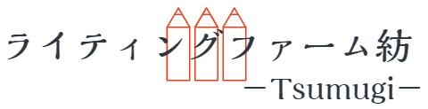 ライティングファーム紡|三重県桑名市のフリーランスライター