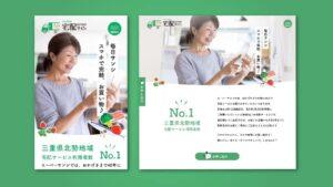 スーパーサンシ様・宅配サービス紹介ページ